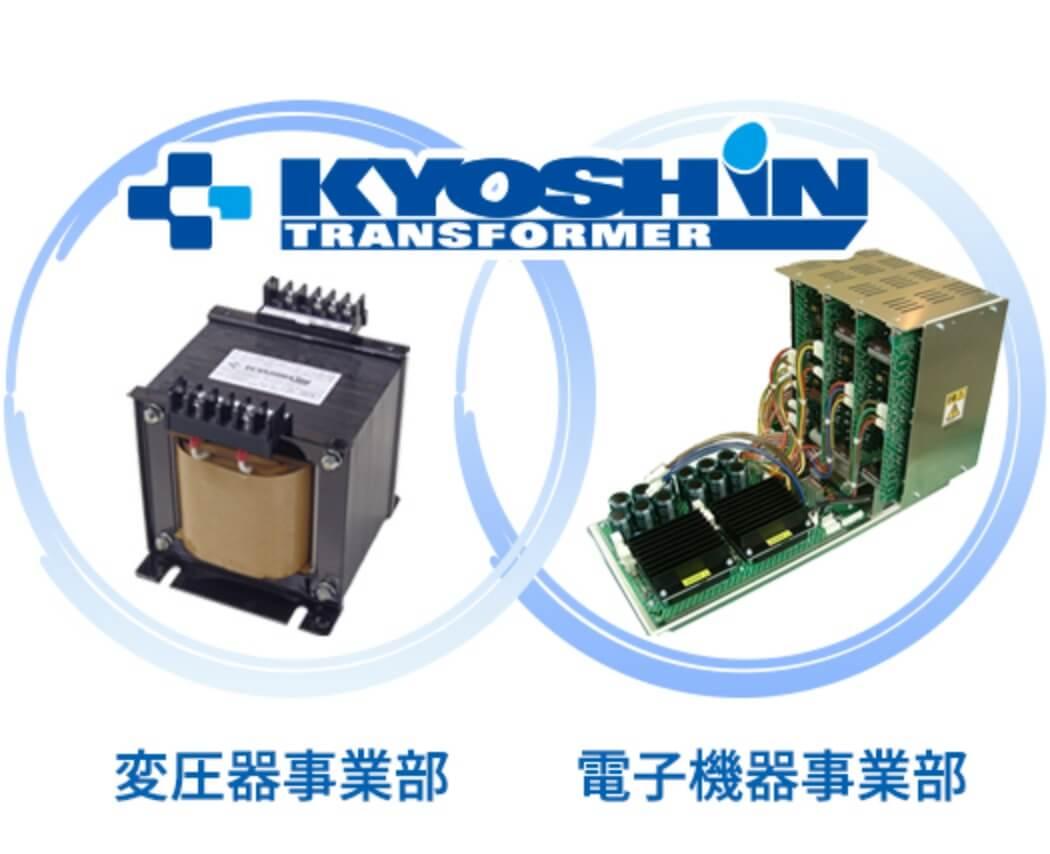 変圧器事業部と電子機器事業部の連携